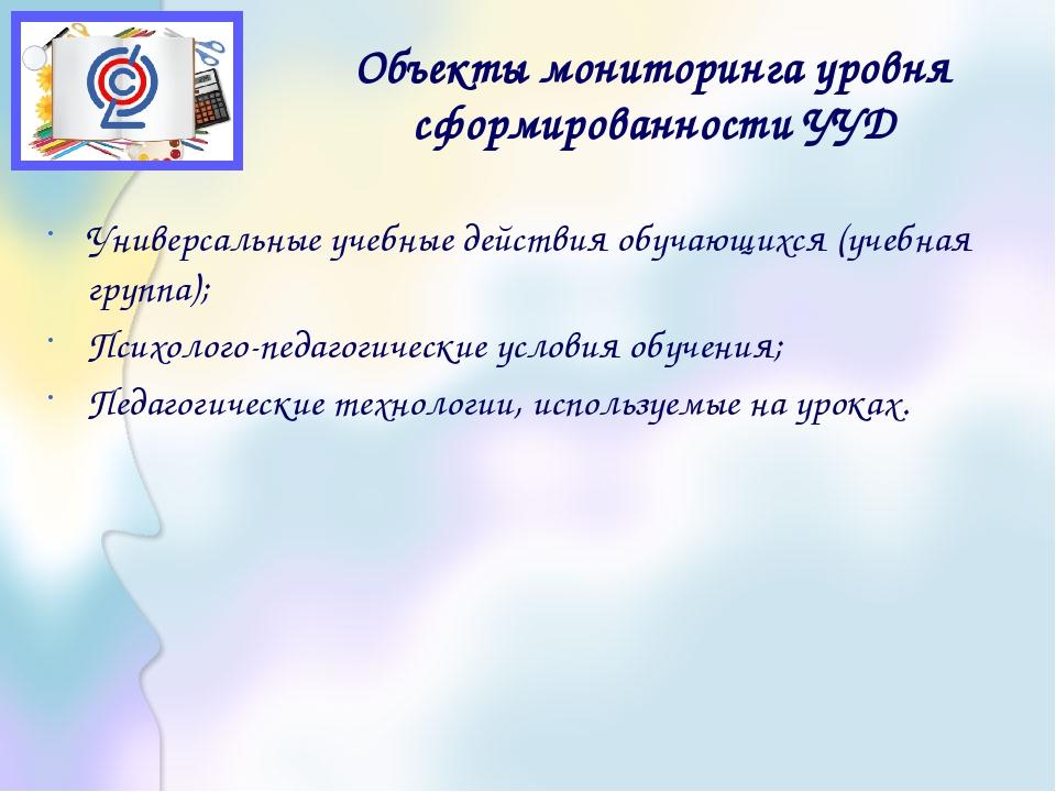 Универсальные учебные действия обучающихся (учебная группа); Психолого-педаго...