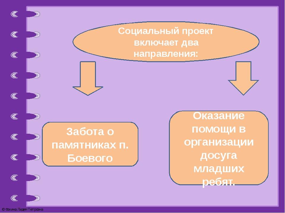 Социальный проект включает два направления: Забота о памятниках п. Боевого Ок...