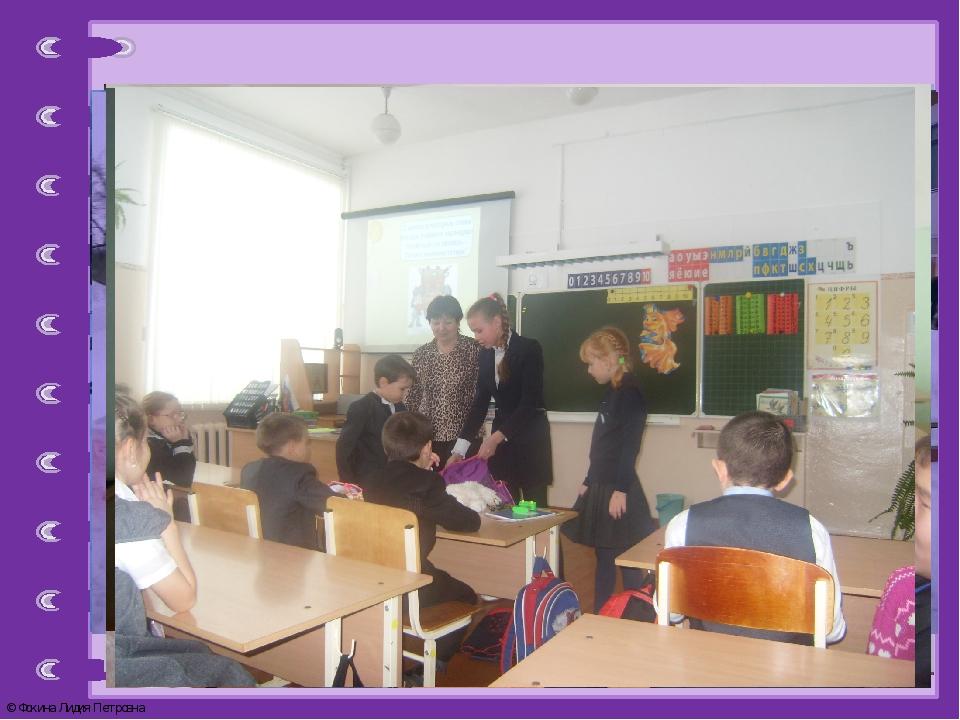 Оказание помощи в организации досуга младших ребят © Фокина Лидия Петровна