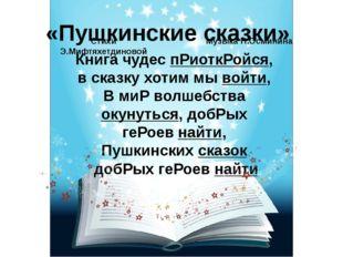 Книга чудес пРиоткРойся, в сказку хотим мы войти, В миР волшебства окунуться,