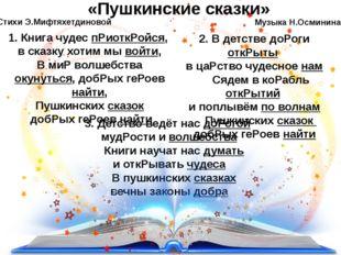 3. Детство ведёт нас доРогой мудРости и волшебства   Книги научат нас думат