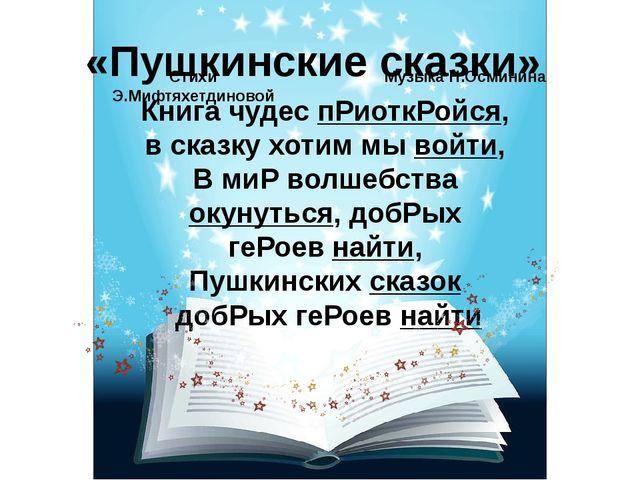 Книга чудес пРиоткРойся, в сказку хотим мы войти, В миР волшебства окунуться,...