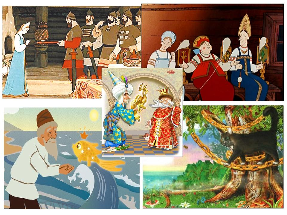 Пушкин сказки картинки мультфильмы