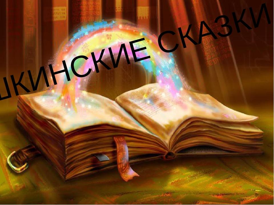 Как создать сказку из своей жизни
