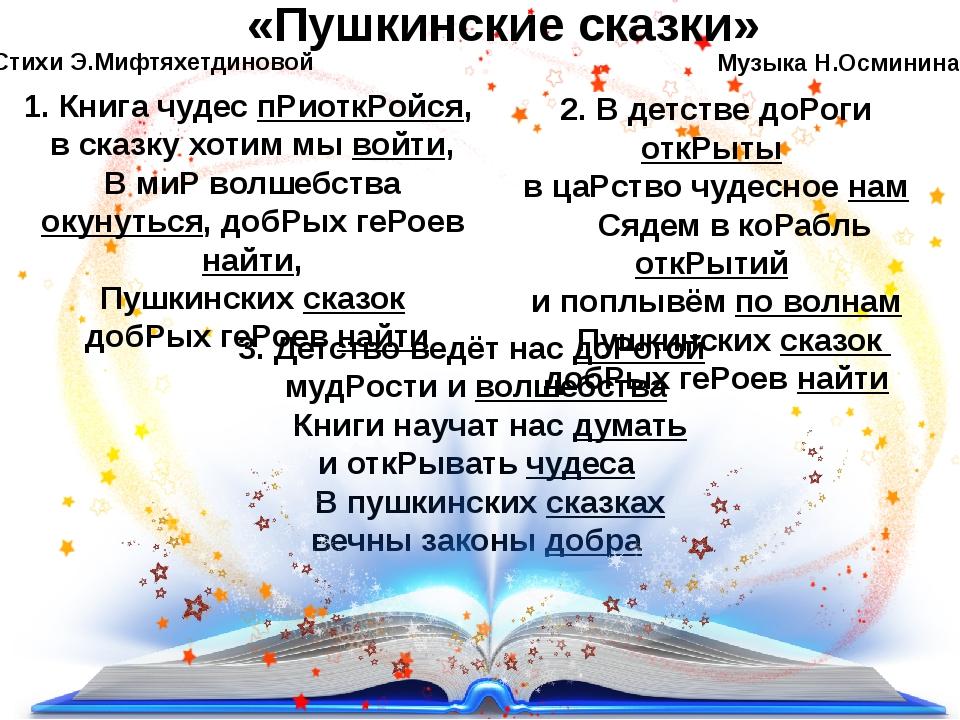 3. Детство ведёт нас доРогой мудРости и волшебства   Книги научат нас думат...