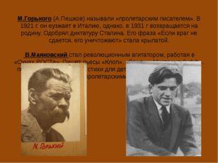 М.Горького (А.Пешков) называли «пролетарским писателем». В 1921 г. он еузжает