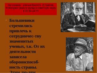 На снимках : ученые-биологи И.Павлов, И.Мичурин (внесли вклад в советскую нау