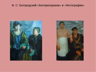 Ф. С. Богородский «Беспризорники» и «Фотография»