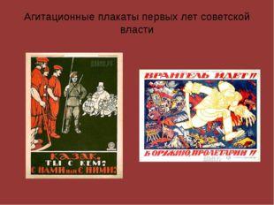 Агитационные плакаты первых лет советской власти