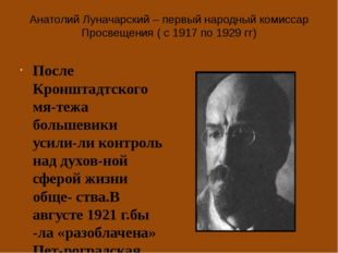 Анатолий Луначарский – первый народный комиссар Просвещения ( с 1917 по 1929