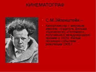 КИНЕМАТОГРАФ С.М.Эйзенштейн – Кинорежиссер с мировым именем, создатель фильма