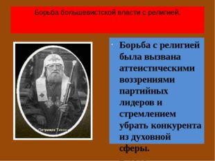 Борьба большевистской власти с религией. Борьба с религией была вызвана аттеи