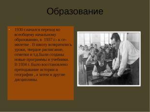 Образование 1930 г.начался переход ко всеобщему начальному образованию, в 193