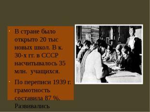 В стране было открыто 20 тыс новых школ. В к. 30-х гг. в СССР насчитывалось