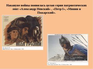 Накануне войны появилась целая серия патриотических лент «Александр Невский»