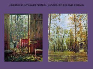 И.Бродский «Опавшие листья», «Аллея Летнего сада осенью»