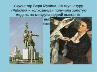 Скульптор Вера Мухина. За скульптуру «Рабочий и колхозница» получила золотую
