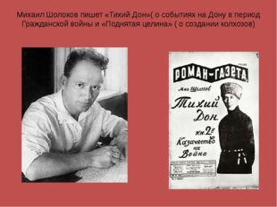 Михаил Шолохов пишет «Тихий Дон»( о событиях на Дону в период Гражданской вой
