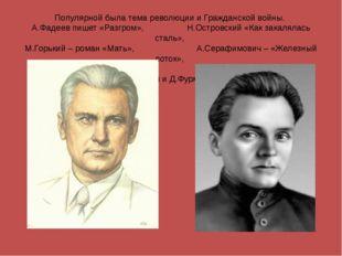 Популярной была тема революции и Гражданской войны. А.Фадеев пишет «Разгром»,