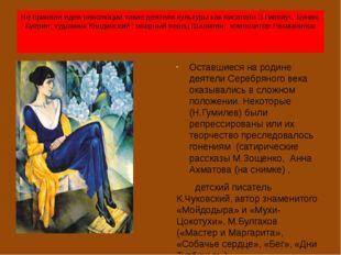 Не приняли идеи революции такие деятели культуры как писатели З.Гиппиус, Буни