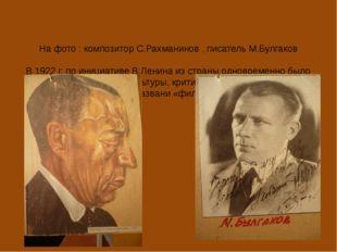 На фото : композитор С.Рахманинов , писатель М.Булгаков В 1922 г. по инициат