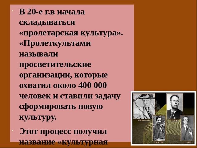 В 20-е г.в начала складываться «пролетарская культура». «Пролеткультами назы...
