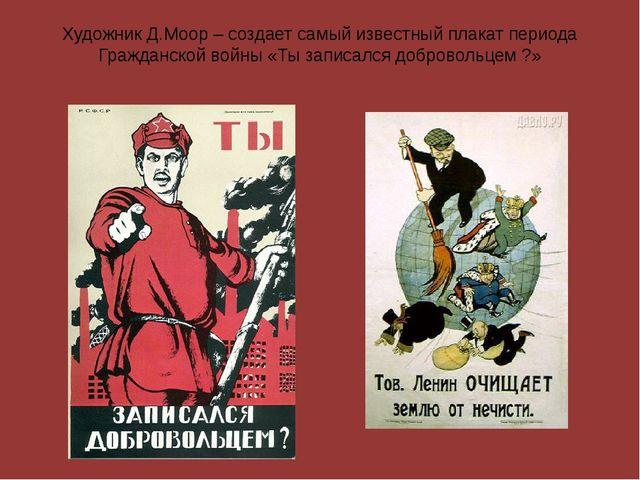 Художник Д.Моор – создает самый известный плакат периода Гражданской войны «Т...