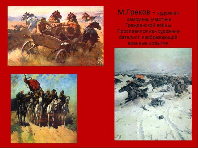 М.Греков - художник-самоучка, участник Гражданской войны. Прославился как худ...