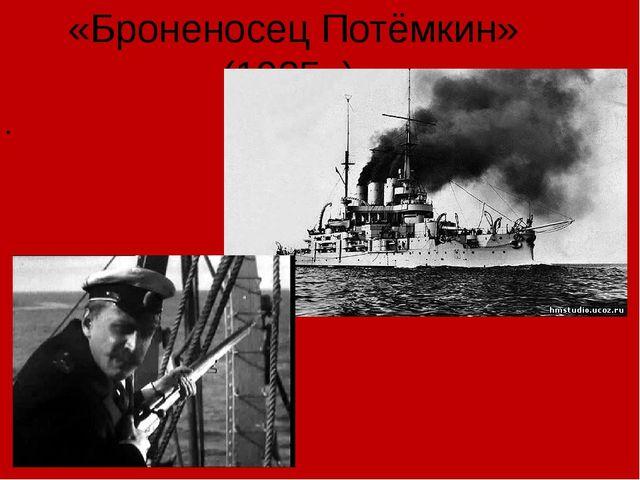 «Броненосец Потёмкин» (1925г.)