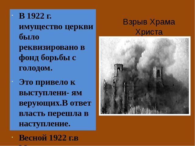 Взрыв Храма Христа Спасителя В 1922 г. имущество церкви было реквизировано в...