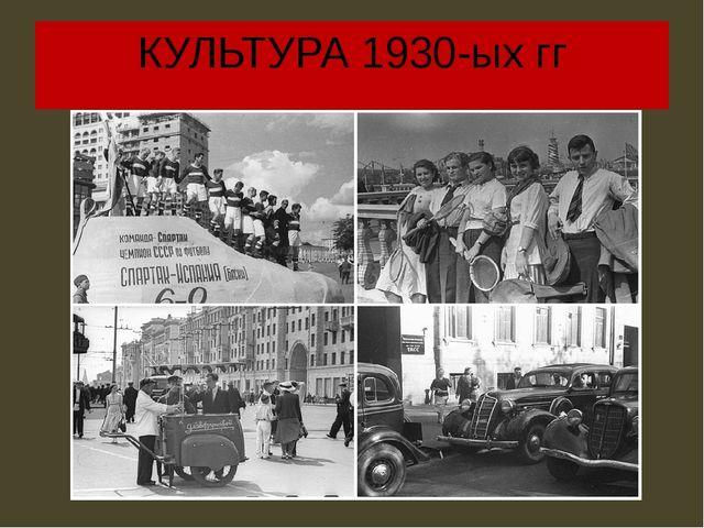 КУЛЬТУРА 1930-ых гг