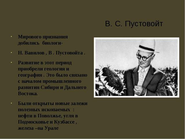 В. С. Пустовойт Мирового признания добились биологи- Н. Вавилов , В . Пустово...