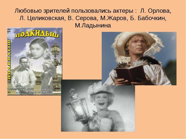 Любовью зрителей пользовались актеры : Л. Орлова, Л. Целиковская, В. Серова,...