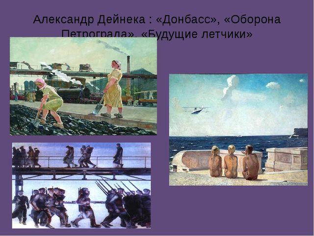 Александр Дейнека : «Донбасс», «Оборона Петрограда», «Будущие летчики»