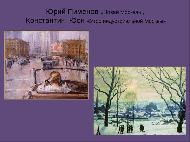 Юрий Пименов «Новая Москва» , Константин Юон «Утро индустриальной Москвы»