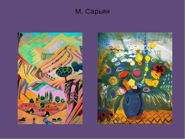 М. Сарьян