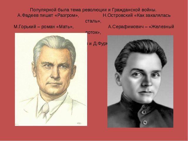 Популярной была тема революции и Гражданской войны. А.Фадеев пишет «Разгром»,...