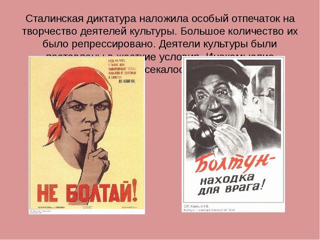 Сталинская диктатура наложила особый отпечаток на творчество деятелей культур...