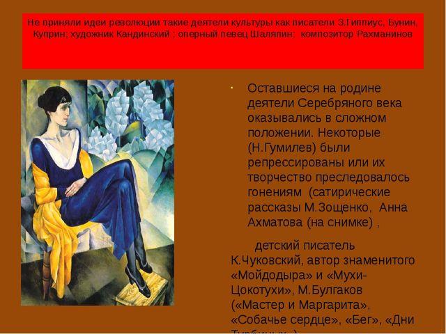Не приняли идеи революции такие деятели культуры как писатели З.Гиппиус, Буни...