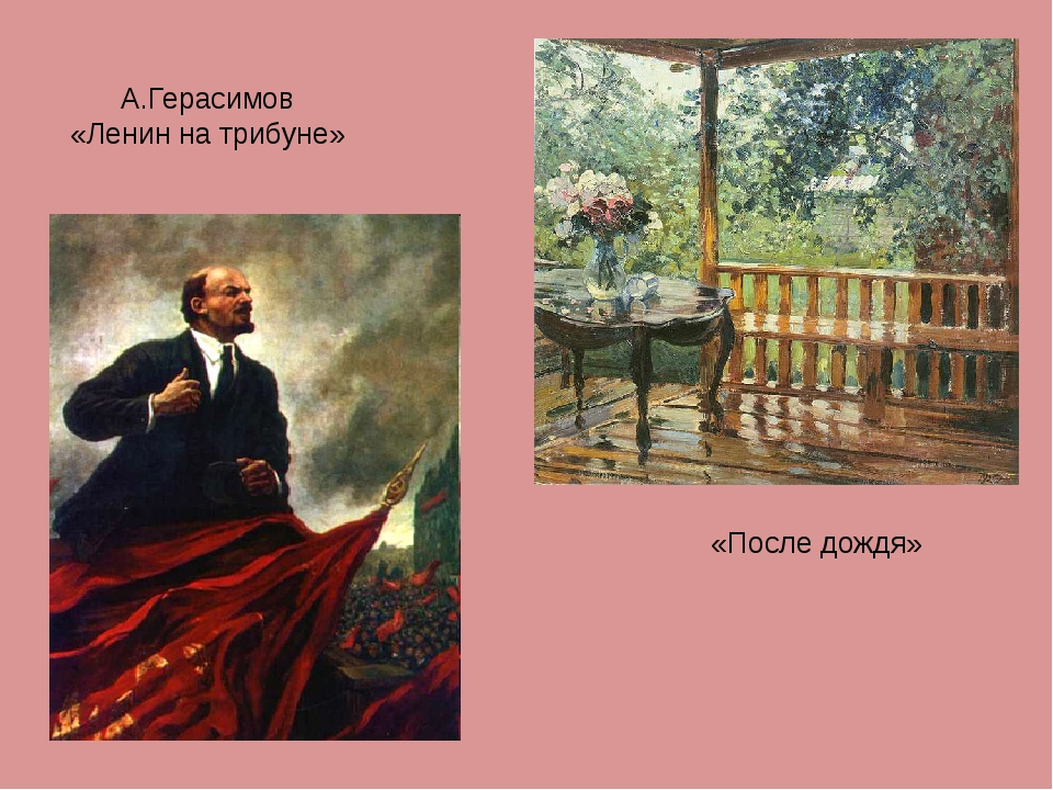 А.Герасимов «Ленин на трибуне» «После дождя»
