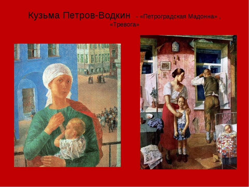 Кузьма Петров-Водкин - «Петроградская Мадонна» , «Тревога»