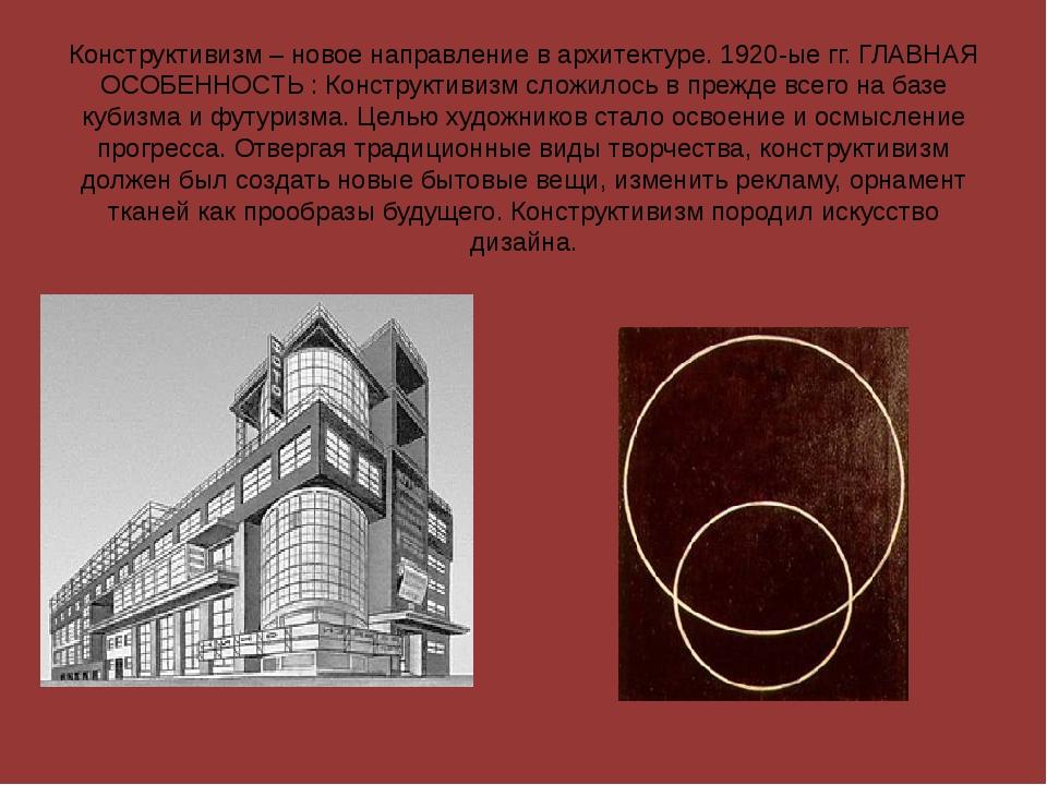 Конструктивизм – новое направление в архитектуре. 1920-ые гг. ГЛАВНАЯ ОСОБЕНН...