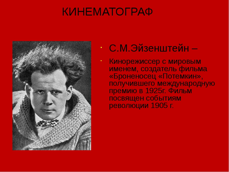 КИНЕМАТОГРАФ С.М.Эйзенштейн – Кинорежиссер с мировым именем, создатель фильма...