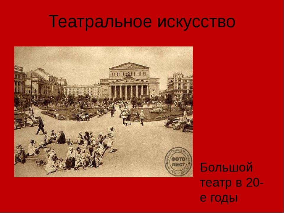 Театральное искусство Большой театр в 20-е годы