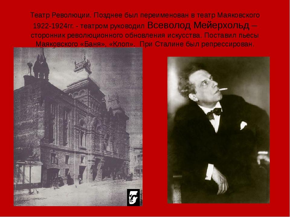 Театр Революции. Позднее был переименован в театр Маяковского 1922-1924гг. -...