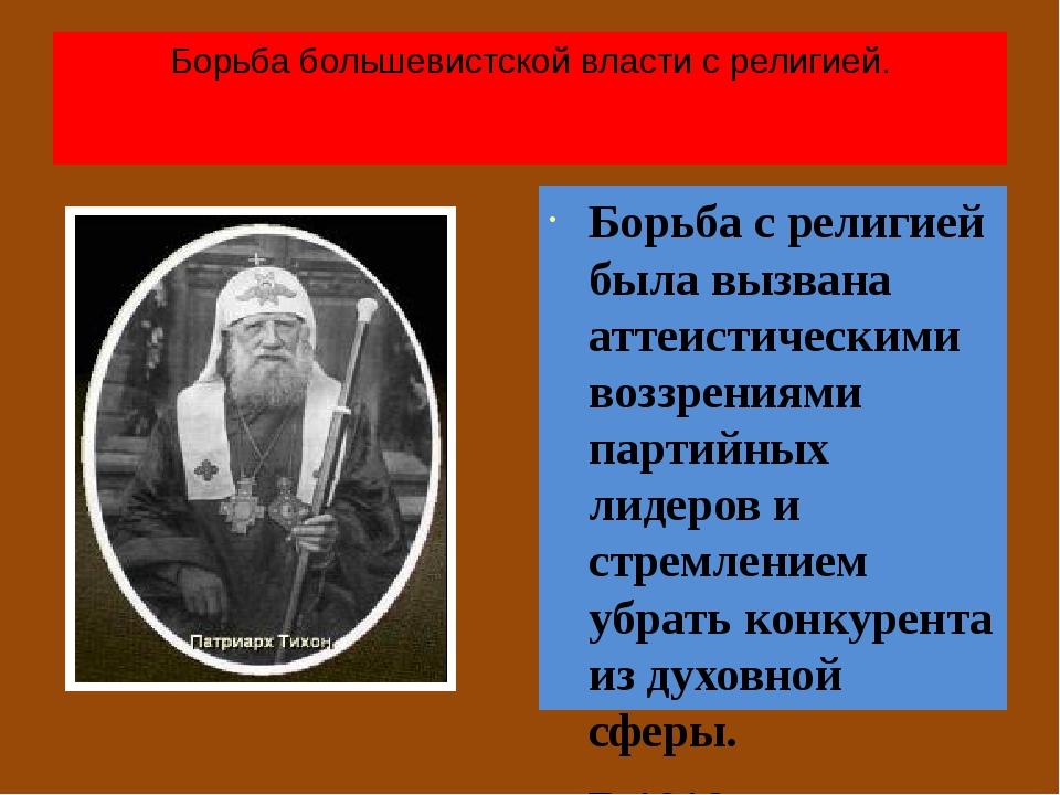 Борьба большевистской власти с религией. Борьба с религией была вызвана аттеи...