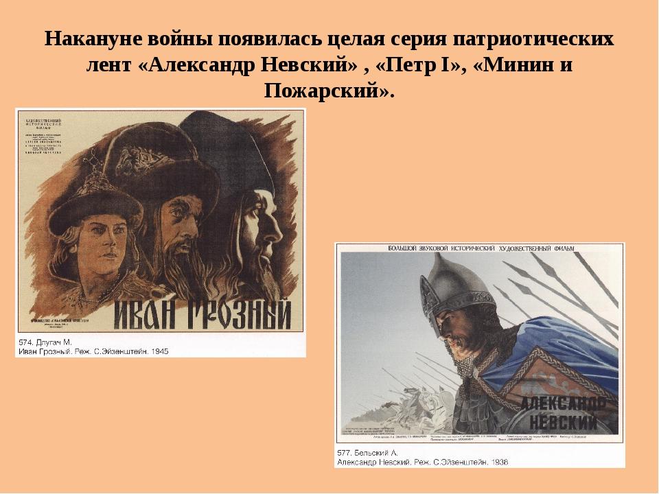 Накануне войны появилась целая серия патриотических лент «Александр Невский»...