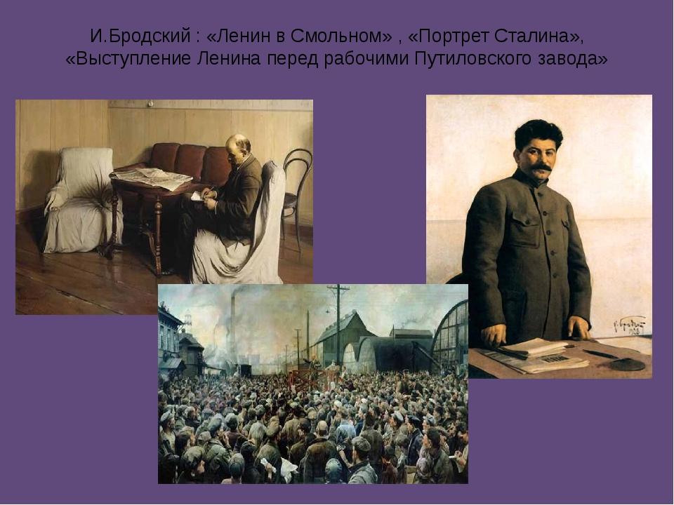 И.Бродский : «Ленин в Смольном» , «Портрет Сталина», «Выступление Ленина пере...