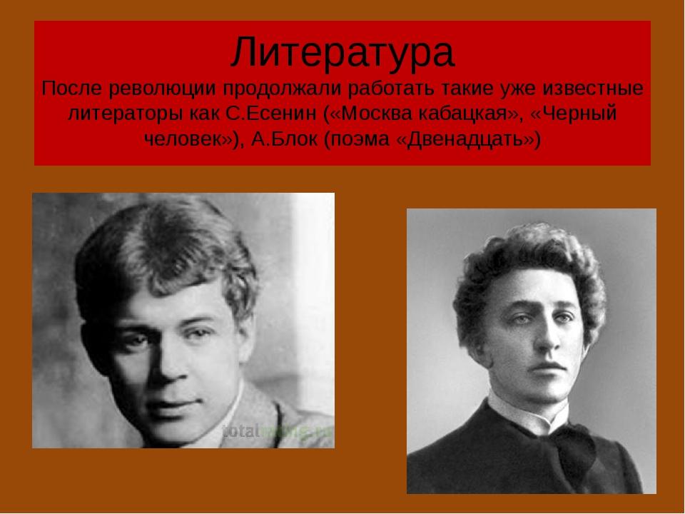 Литература После революции продолжали работать такие уже известные литераторы...
