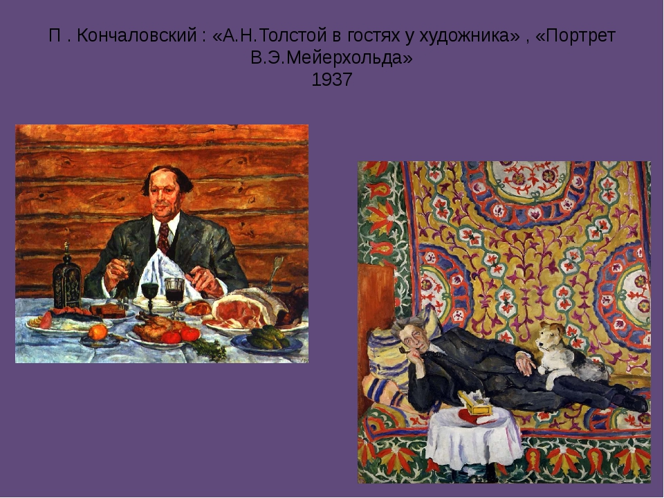 П . Кончаловский : «А.Н.Толстой в гостях у художника» , «Портрет В.Э.Мейерхол...